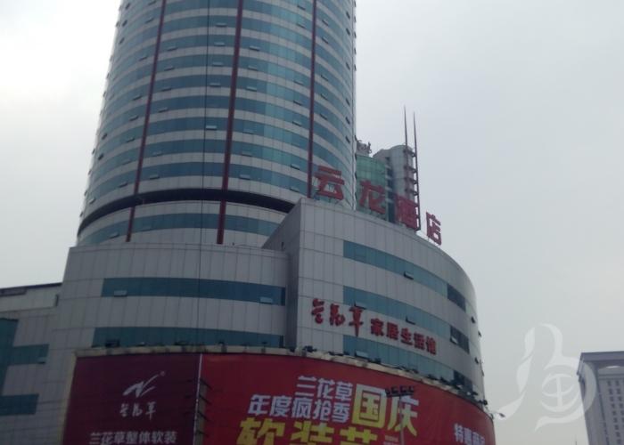 Chengdu Province Yunlong hotel
